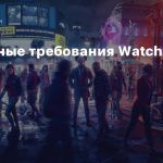 Системные требования Watch Dogs: Legion