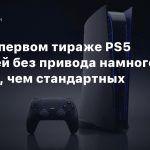 СМИ: В первой партии PS5 консолей без привода намного меньше, чем стандартных