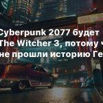 Сюжет Cyberpunk 2077 будет короче The Witcher 3, потому что многие не прошли историю Геральта