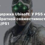 Техподдержка Ubisoft: У PS5 не будет обратной совместимости с PS3/PS2/PS1