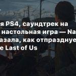 Тема для PS4, саундтрек на виниле, настольная игра — Naughty Dog показала, как отпразднует День The Last of Us