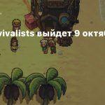 The Survivalists выйдет 9 октября