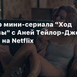 Трейлер мини-сериала «Ход королевы» с Аней Тейлор-Джой — 23 октября на Netflix
