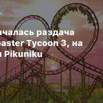В EGS началась раздача RollerCoaster Tycoon 3, на очереди Pikuniku