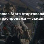 В Epic Games Store стартовала крупная распродажа — скидки до 70%