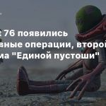 В Fallout 76 появились ежедневные операции, второй сезон и система «Единой пустоши»