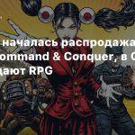 В Steam началась распродажа игр серии Command & Conquer, в GOG распродают RPG