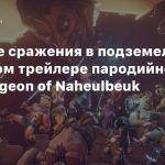 Веселые сражения в подземельях в релизном трейлере пародийной RPG The Dungeon of Naheulbeuk