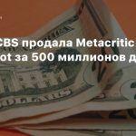 ViacomCBS продала Metacritic и GameSpot за 500 миллионов долларов