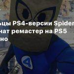 Владельцы PS4-версии Spider-Man не получат ремастер на PS5 бесплатно