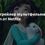 Второй трейлер мультфильма Over the Moon от Netflix