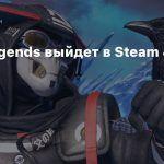 Apex Legends выйдет в Steam 4 ноября, релиз на Switch отложен
