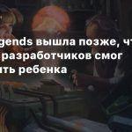 Apex Legends вышла позже, чтобы один из разработчиков смог удочерить ребенка