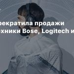 Apple прекратила продажи аудиотехники Bose, Logitech и Sonos