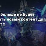 Blizzard больше не будет выпускать новый контент для StarCraft 2