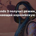 Borderlands 3 получит режим, напоминающий королевскую битву