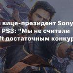Бывший вице-президент Sony о запуске PS3: «Мы не считали Microsoft достаточным конкурентом»