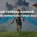 Cюжетный трейлер и новый геймплей Immortals Fenyx Rising