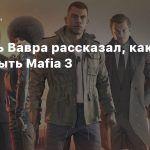 Даниэль Вавра рассказал, какой могла быть Mafia 3