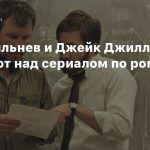 Дэни Вильнев и Джейк Джилленхол работают над сериалом по роману Ю Несбе
