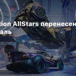 Destruction AllStars перенесена на февраль