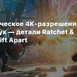 Динамическое 4K-разрешение, HDR и 3D-звук — детали Ratchet & Clank: Rift Apart