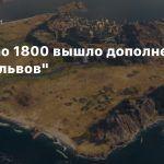 Для Anno 1800 вышло дополнение «Земля львов»