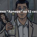 FX продлил «Арчера» на 12 сезон