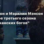 Иван Реон и Мэрилин Мэнсон в трейлере третьего сезона «Американских богов»