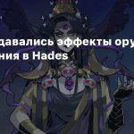 Как создавались эффекты оружия и окружения в Hades
