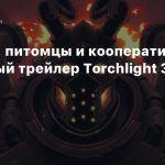 Классы, питомцы и кооператив — обзорный трейлер Torchlight 3