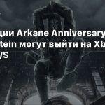 Коллекции Arkane Anniversary и Wolfenstein могут выйти на Xbox Series X/S