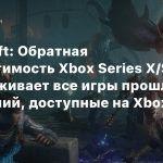 Microsoft: Обратная совместимость Xbox Series X/S поддерживает все игры прошлых поколений, доступные на Xbox One