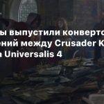 Моддеры выпустили конвертор сохранений между Crusader Kings 3 и Europa Universalis 4