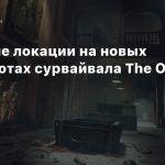 Мрачные локации на новых скриншотах сурвайвала The Outlast Trials