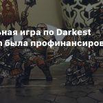 Настольная игра по Darkest Dungeon была профинансирована за 24 часа