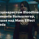 Новым сценаристом Bloodlines 2 стала Саманта Вальшлегер, работавшая над Mass Effect Andromeda