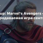 NPD Group: Marvel's Avengers — самая продаваемая игра сентября в США
