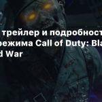 Первый трейлер и подробности зомби-режима Call of Duty: Black Ops Cold War