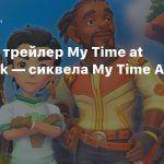 Первый трейлер My Time at Sandrock — сиквела My Time At Portia