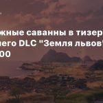 Прибрежные саванны в тизере последнего DLC «Земля львов» для Anno 1800