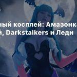 Пятничный косплей: Амазонка, Хеллбой, Darkstalkers и Леди Смерть
