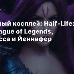Пятничный косплей: Half-Life: Alyx, League of Legends, Демонесса и Йеннифер