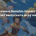 Разработчики Genshin Impact не планируют выпускать игру на Xbox