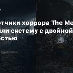 Разработчики хоррора The Medium объяснили систему с двойной реальностью