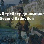 Релизный трейлер динамичного шутера Second Extinction