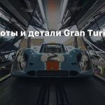 Скриншоты и детали Gran Turismo 7
