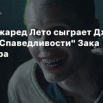 СМИ: Джаред Лето сыграет Джокера в «Лиге Справедливости» Зака Снайдера