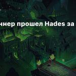 Спидраннер прошел Hades за 7 минут