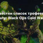 Стал известен список трофеев Call of Duty: Black Ops Cold War